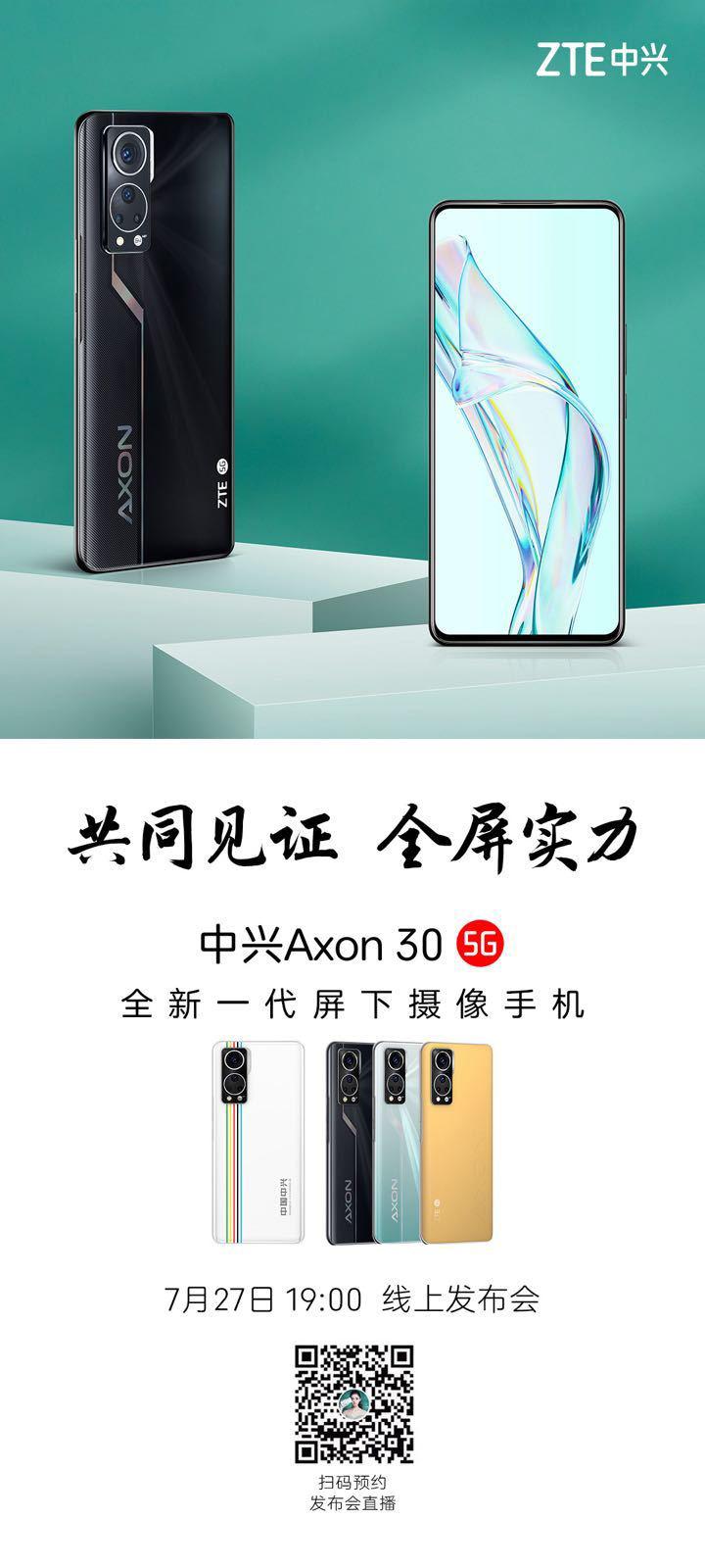 中兴官宣Axon 30新一代屏下摄像手机 定于7月27日发布