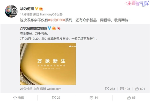 华为P50正式定档 一系列新品将于7月29日发布