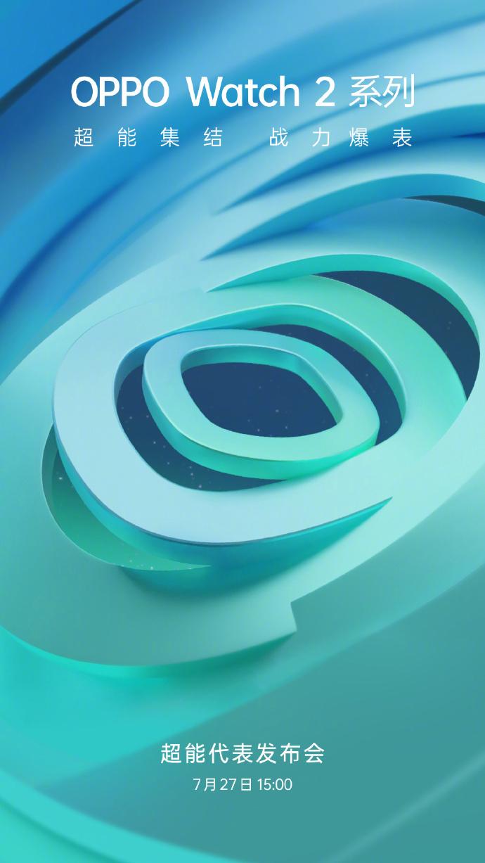"OPPO定于7月27日发布OPPO Watch 2系列 号称""安卓手表天花板"""