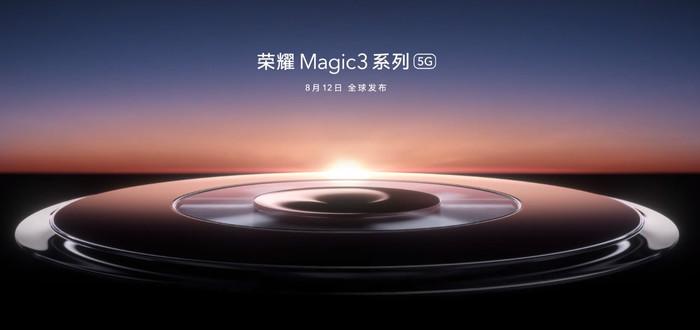 荣耀Magic 3