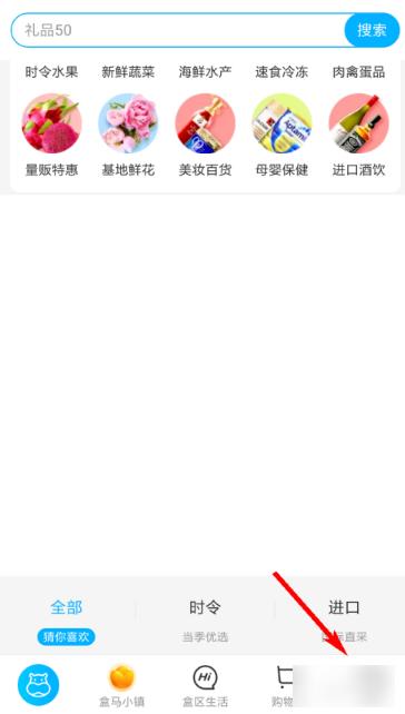 盒马鲜生app如何绑礼品卡 关于盒马鲜生app如何绑礼品卡的教程