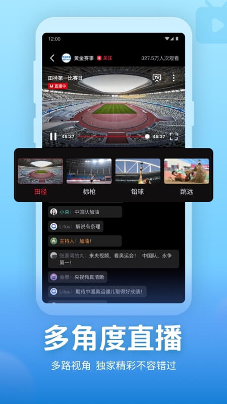 奥运会直播在哪看 关于奥运会直播在哪看的介绍