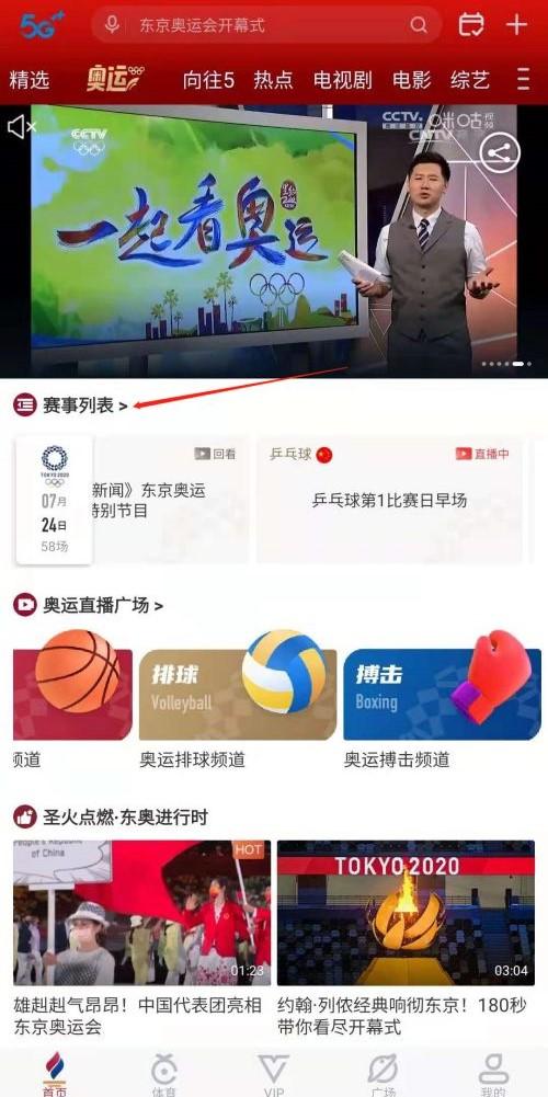 咪咕视频怎样预约观看奥运会赛事 关于咪咕视频怎样预约观看奥运会赛事的教程