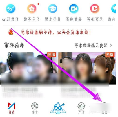 咪咕视频如何取消会员连续包月 关于咪咕视频如何取消会员连续包月的办法