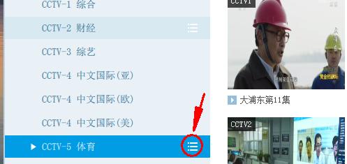 CCTV5回放