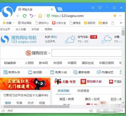 搜狗浏览器怎么设置允许弹窗 关于搜狗浏览器怎么设置允许弹窗的介绍