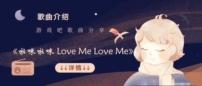 抖音就这样love me love me是什么歌 啦咪啦咪 Love Me Love Me歌曲介绍