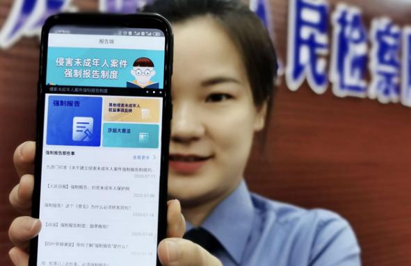 """全国首个""""强制报告App""""在重庆上线"""