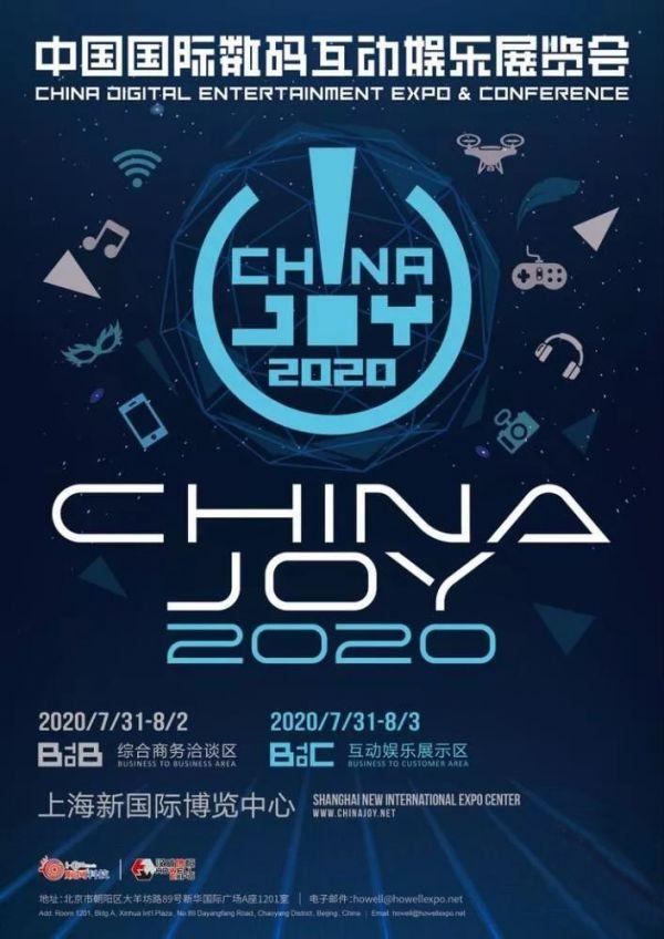 chinajoy2020举办时间及地点