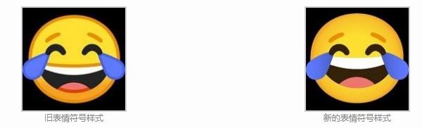 Android 11 将新增超过 100 个 emoji 表情