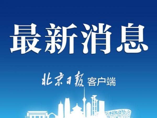 微信北京健康宝崩溃 现已恢复正常使用