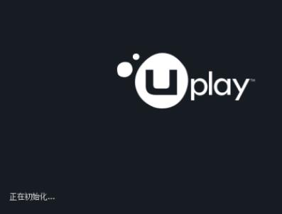 uplay正在初始化怎么办 uplay正在初始化解决方法
