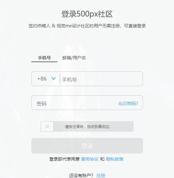 500px中国版如何卖照片 500px中国版卖照片步骤