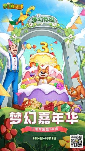 《梦幻花园》梦幻嘉年华线上海选启动 参与比赛赢取丰厚奖励