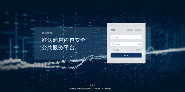 华为小米先行、整治垃圾信息 统一推送安全平台上线