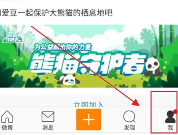 微博app怎么更改昵称 微博改昵称方法分享