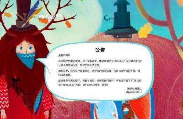 腾讯微博将停止运营!网友们纷纷表示惋惜