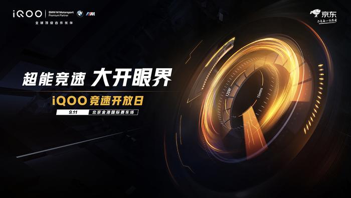 iQOO 5系列正式开售 超能竞速大开眼界