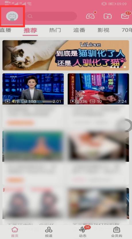 b站如何下载视频缓存到相册 b站下载视频缓存具体步骤