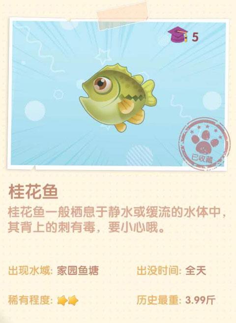 摩尔庄园桂花鱼怎么获得 摩尔庄园桂花鱼位置分享