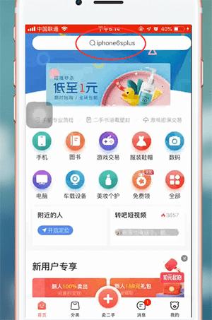 转转app怎么推荐给好友 转转app分享给好友方法