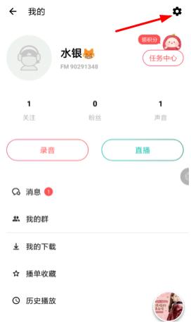 荔枝app录音如何弄成mp3 荔枝app录音弄成mp3步骤