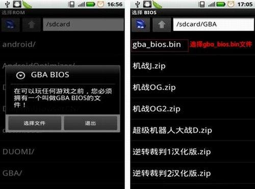 gba模拟器如何使用 gba模拟器使用步骤