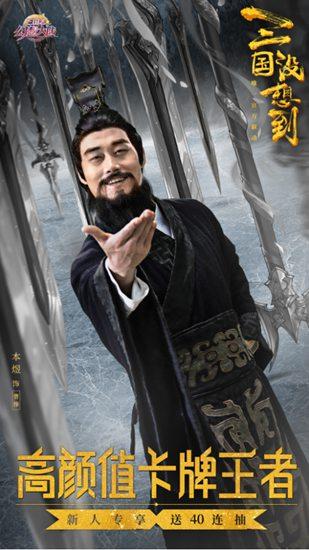 三国志幻想大陆与万万家族神仙联动开启 解锁三国新姿势!
