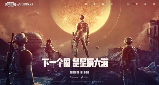 和平精英携手中国国家天文 带您一起体验日食再现