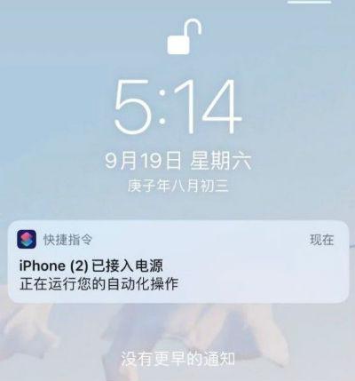 苹果快捷指令如何关闭通知 关闭苹果快捷指令步骤