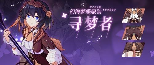 崩坏3幻海梦蝶服装寻梦者登场 获取方式分享