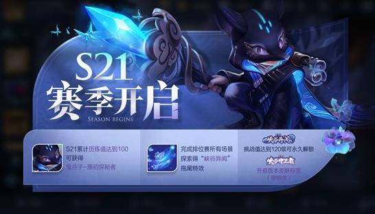 王者荣耀新英雄夏洛特上线 赛季更新公告发布