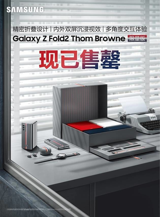 三星Z Fold2国行正式开售,带你感受折叠屏的惊喜!