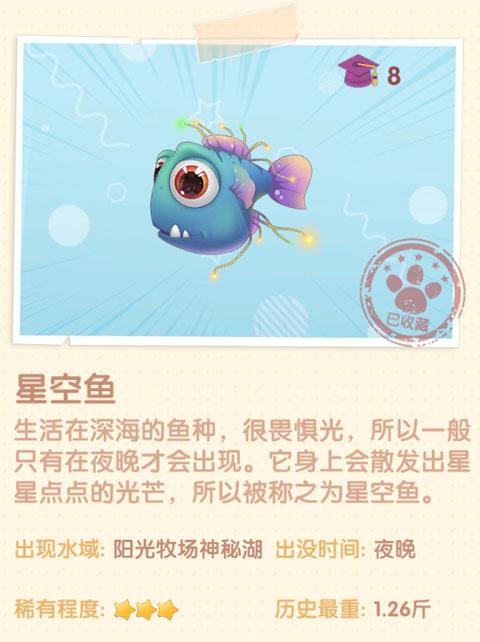 摩尔庄园星空鱼怎么获得 摩尔庄园星空鱼位置