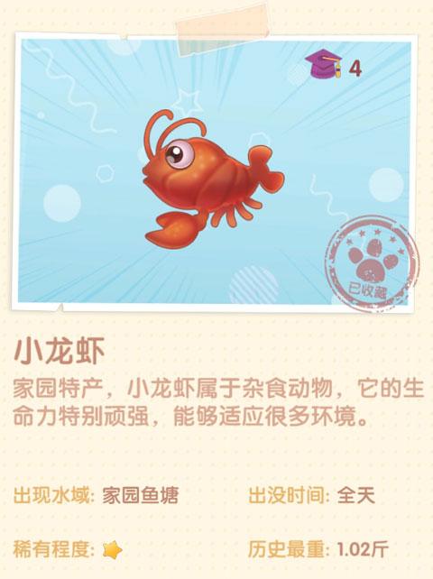 摩尔庄园手游小龙虾怎么获得 摩尔庄园小龙虾位置