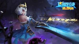 星耀对决新英雄揭秘分享 第四把剑-薇介绍分析