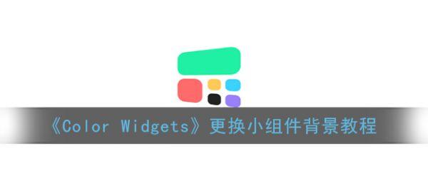 color widgets如何换背景 color widgets换背景步骤