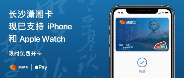 Apple Pay支持长沙潇湘卡 还可享受本地优惠政策
