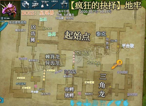 方舟生存进化地牢地图详情 手游方舟地牢路线图