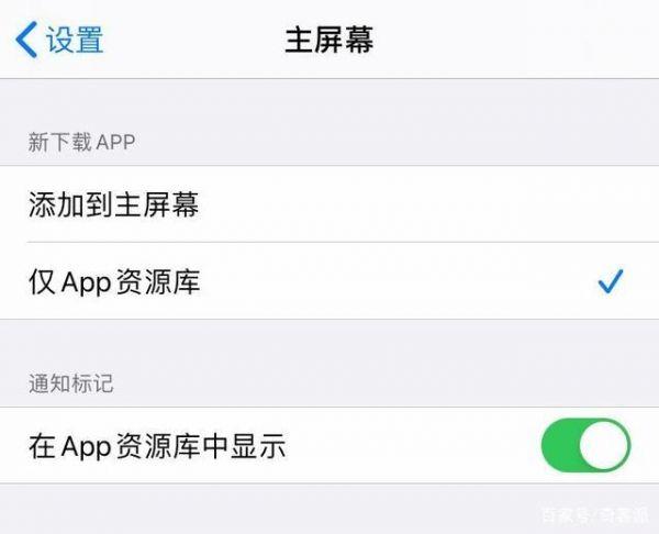 iPhone装了App在桌面找不到怎么回事 教你如何解决