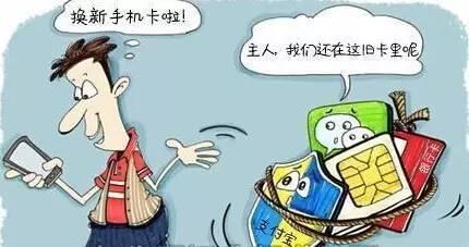 """消费者买新手机卡频遭""""二次号""""该怎么办"""