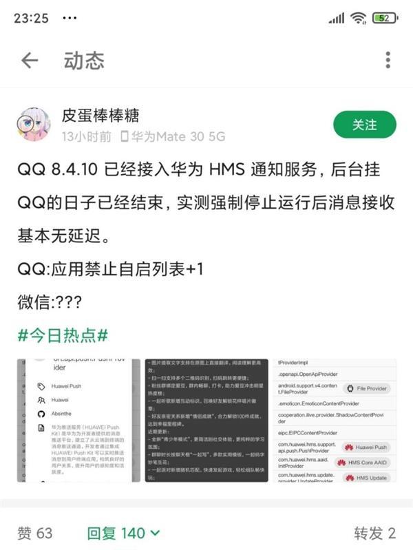 手机QQ接入华为HMS 告别后台挂QQ