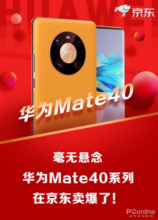 京东的华为Mate40系列仅28秒近乎售罄 还有哪些惊喜呢