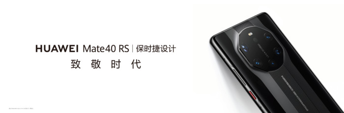 华为Mate40 RS保时捷设计超跑基因全面进化 即将发售