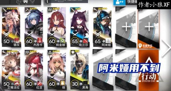 明日方舟主线R8-8隐藏通关玩法 R8-8阵容推荐