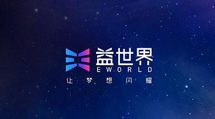 """益玩游戏实现品牌全面升级:更名""""益世界"""""""