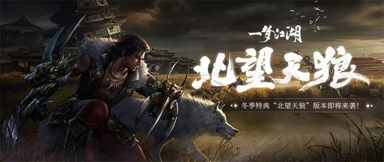 《一梦江湖》冬季版本更新大爆料:江湖新气象