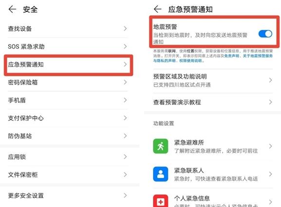 华为手机预警地震 检测且及时发送地震预警通知