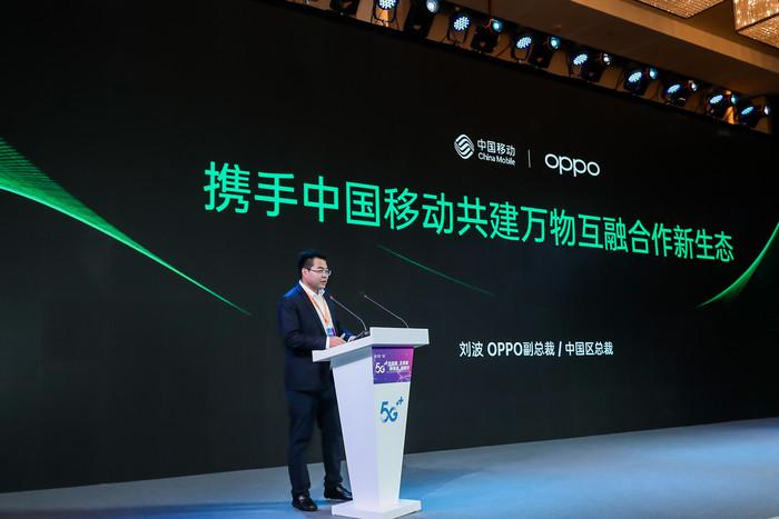 OPPO携手中国移动:5G融入百业数智引领未来