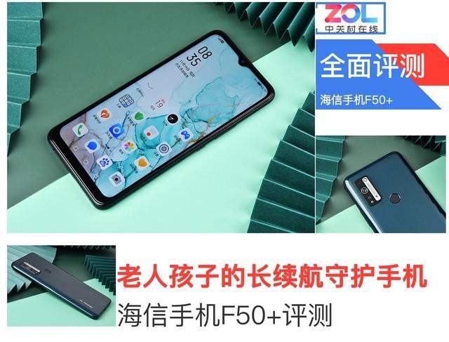 海信手机F50+评测:老人孩子的长续航守护